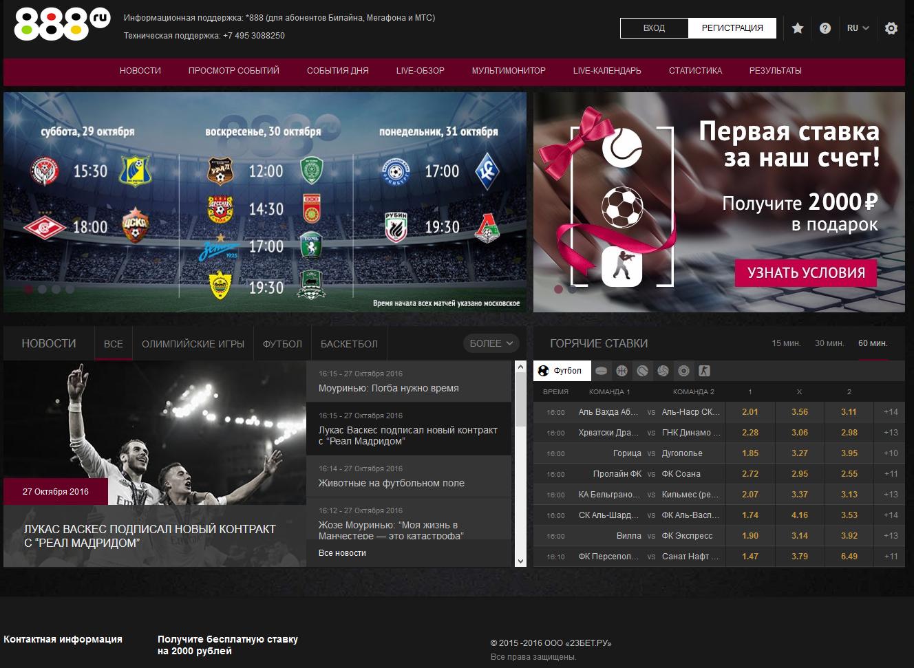 Лига чемпионов спартак марибор счёт встречи